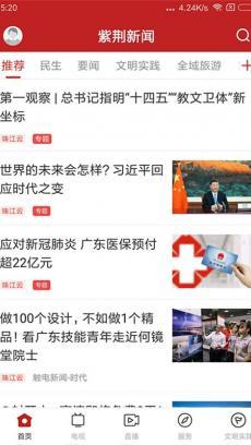 紫荆新闻 V1.0.7
