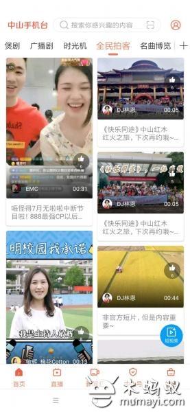 中山手机台-截图