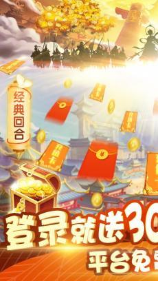 大唐帝国-送3000充值 V1.5.6.0