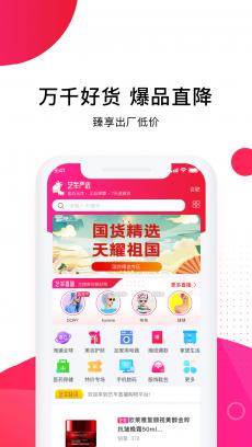 艺羊直购 V1.2.0.2011270851_release