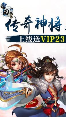 雪刀群侠传(无限充值卡) V1.0