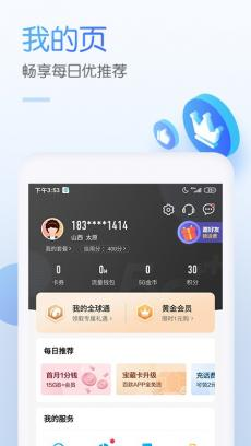 中国移动 V7.0.0