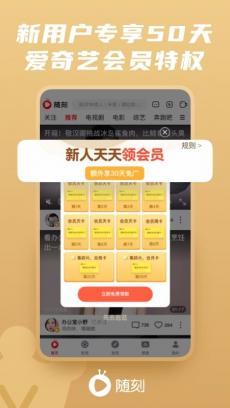 爱奇艺随刻 V9.26.5