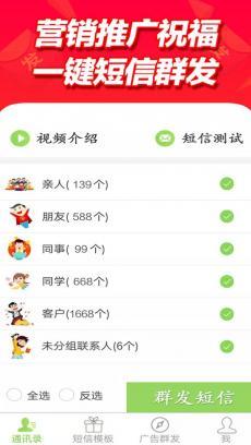 短信群发平台 V4.3