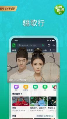爱奇艺 V12.4.0