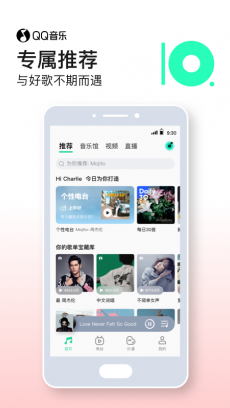 QQ音乐 V10.13.0.8