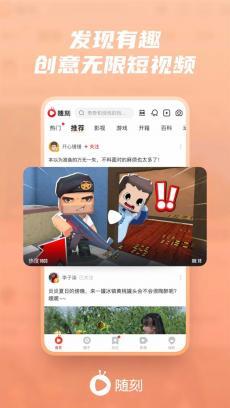 爱奇艺随刻 V10.1.6