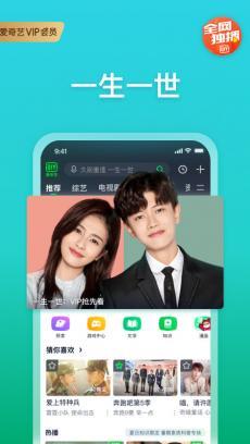 爱奇艺 V12.9.0