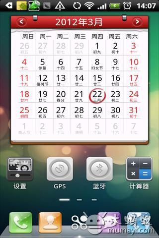 使用方法:下载点心锁屏或iphone锁屏—>菜单:桌面