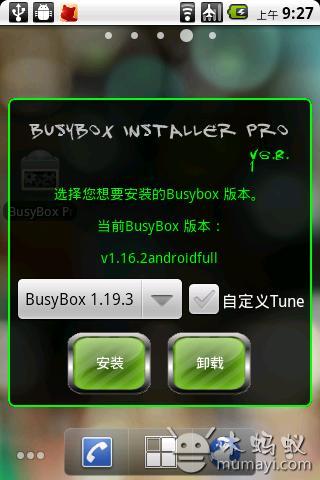 Linux工具瑞士军刀 BusyBox Pro V