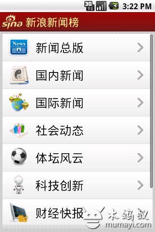 新浪新闻榜 Sina Top News V2.5.1