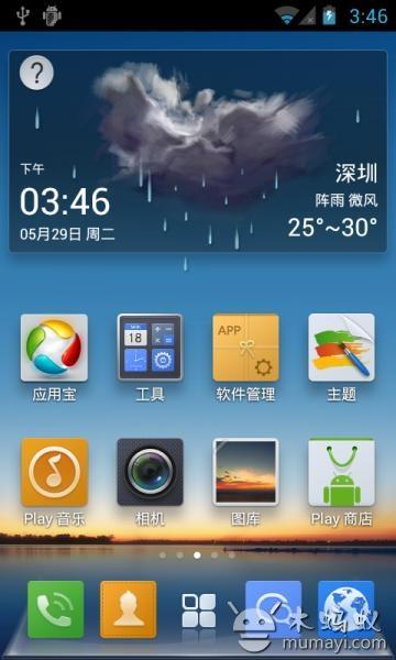 QQ桌面Pro V6.0.2