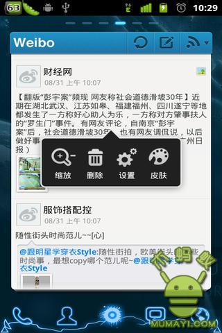 GO桌面 新浪微博插件V1.0 社交微博 软件