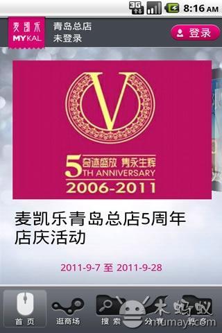 青岛麦凯乐百货商场-mykal mykal v2.0.