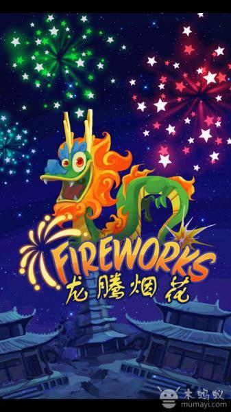 龙腾烟花汉化版 Fireworks V1.1.7