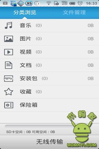 腾讯文件管理器 V5.0.6.0002
