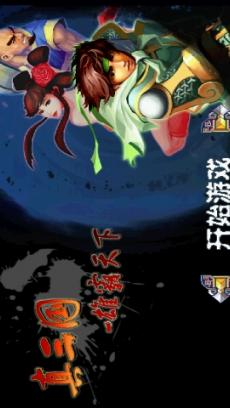 真三国 360版 V2.0.1_CN.AN.360