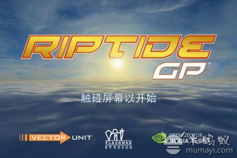 激流快艇 Riptide GP V1.6.3