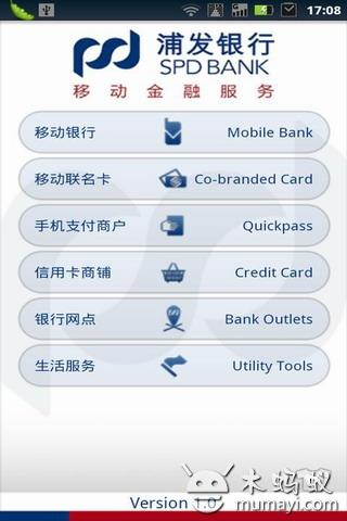 浦发手机银行 V8.2.1