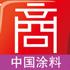 涂料行业-邻商 V1.7.1