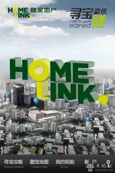 链家·寻宝奇侠赚 homelink-seek key 1.