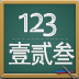 人民币大写转换 V1.1.2