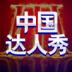 中国达人秀 V2.1