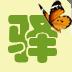 驿站出差交友平台 V2.0.4
