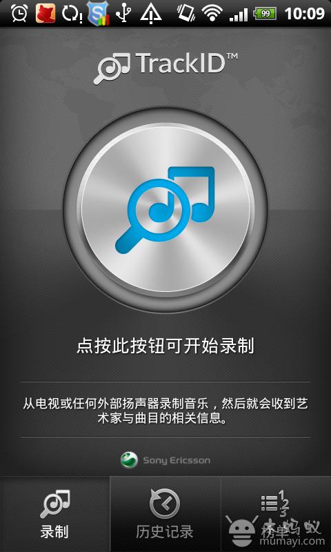 TrackID曲目識別 V4.6.B.0.18