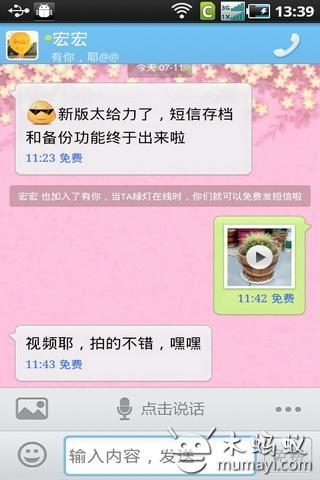 Youni短信 HD版 V2.2.2.3