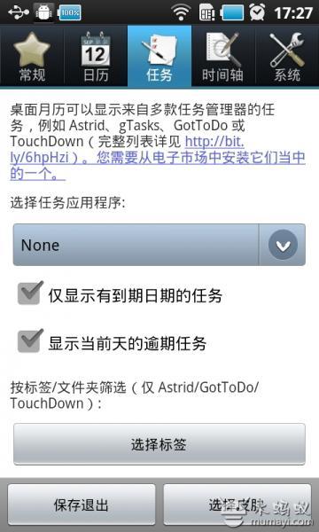 桌面月历窗口插件汉化版 Pure Grid calendar widget V2.5.8