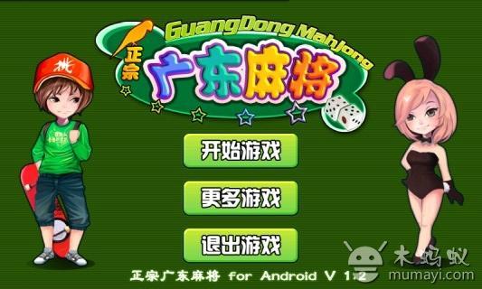 正宗广东麻将 V1.0.1
