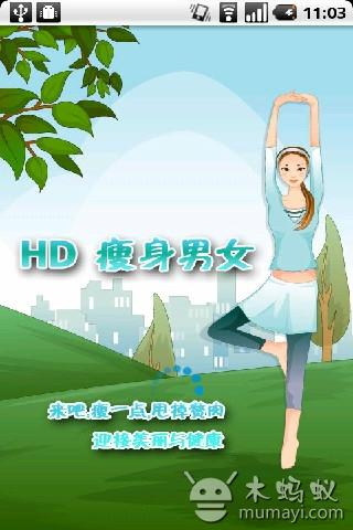 HD瘦身男女 V1.60