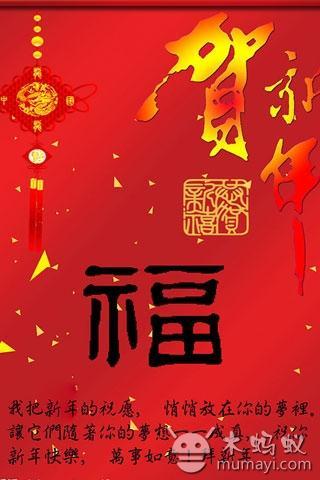 该动态动态壁纸,就是是一款以新年喜庆氛围,多种可爱卡通那个形象为