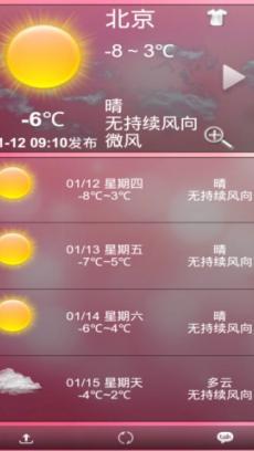 黄历星座手机天气预报 V1.0