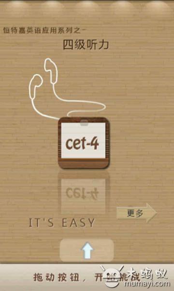 在线英语四级听力训练 V1.71