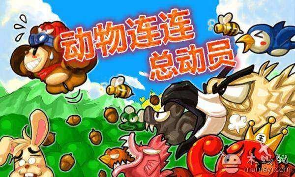 动物连连总动员下载_动物连连总动员手机版下载