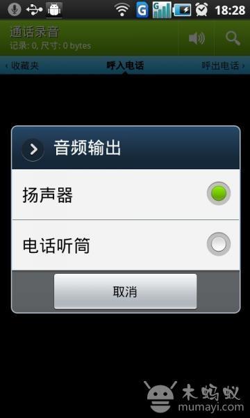 通话录音汉化版 CallRecorder V1.5.3 beta07