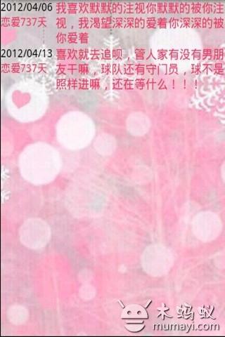 爱情札记 V1.5.1