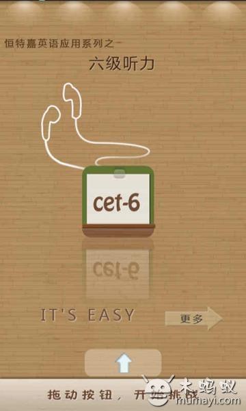 在線英語六級聽力測試 V1.71