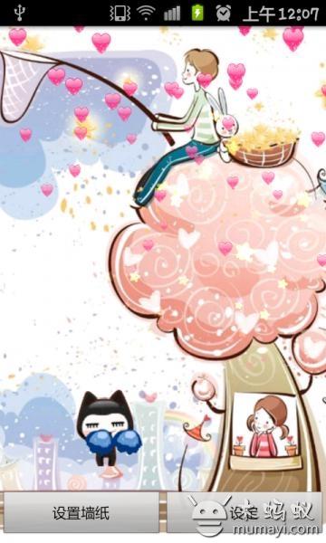 浪漫爱情动态壁纸下载_浪漫爱情动态壁纸手机版下载