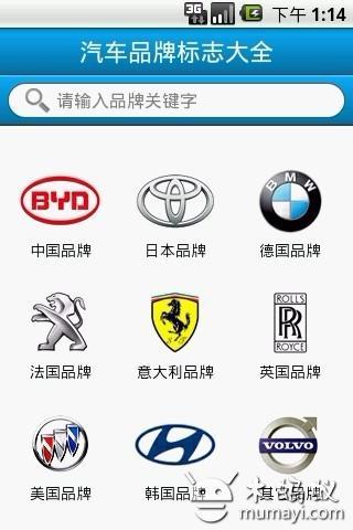 汽车品牌标志大全 V1.2.3