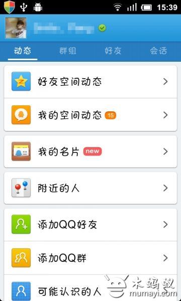 手机QQ2012-截图