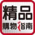 精品购物指南 V3.9.1