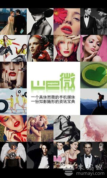 WE微杂志 WE Magazine V19.0