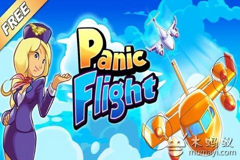 九霄惊魂 Panic Flight Booster Pack V1.3.4