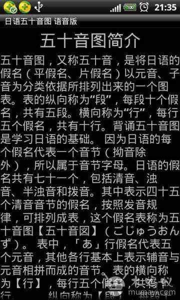 日语五十音图语音版V1.0 教育学习 软件