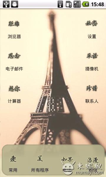 yoo主题-埃菲尔铁塔下载