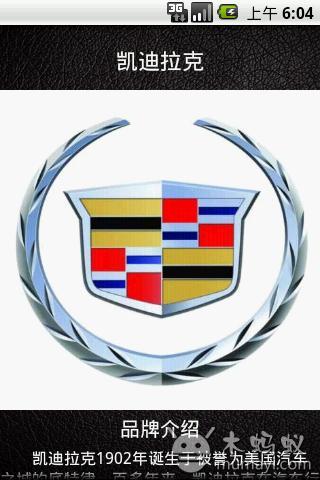 全球汽车标志大全 v1.