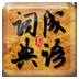 成语词典(专业版) V5.0.3